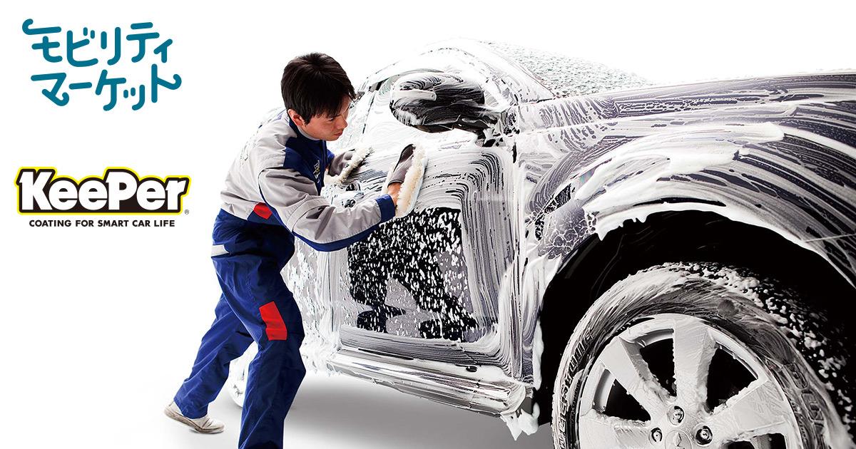 手洗い洗車に感動!愛車もキズがつかず安心