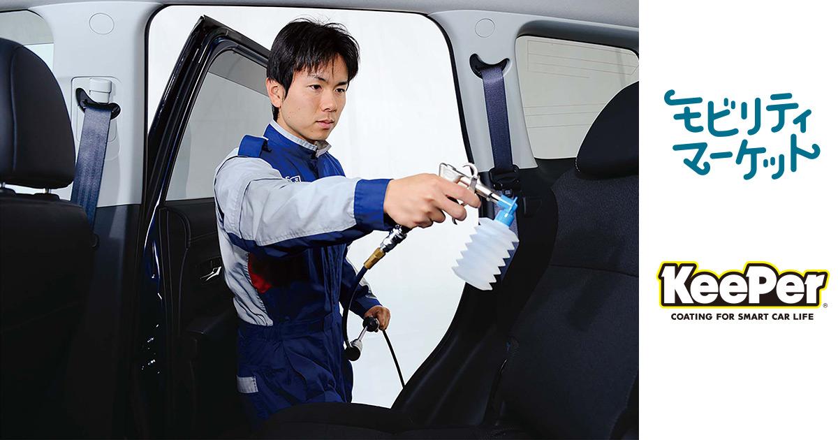 クルマの中をすっきりさせて、ドライブも快適