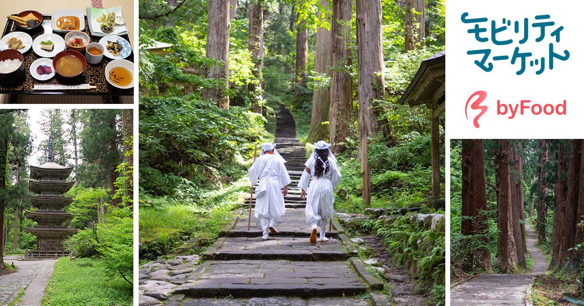 山伏1,400年の歴史を感じる寺院入道の旅