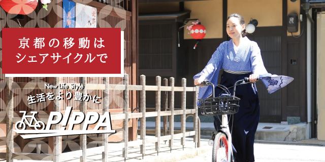 【広告】PiPPA