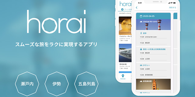 【広告】horai