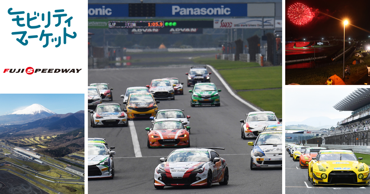 24時間耐久レースを観戦しよう!
