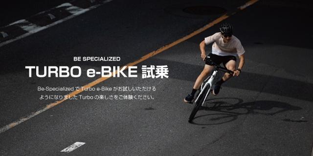 【広告】SPECIALIZED