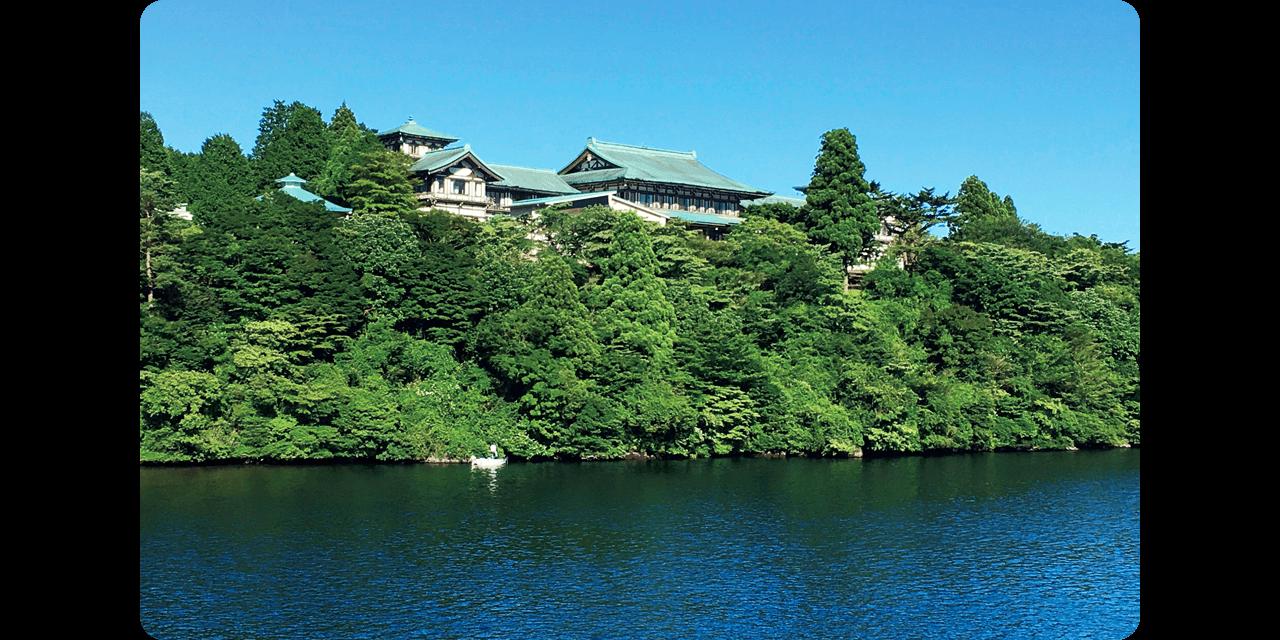 芦ノ湖畔の豊かな緑の中に建つ、国の登録有形文化財でもある純日本風の優美な館