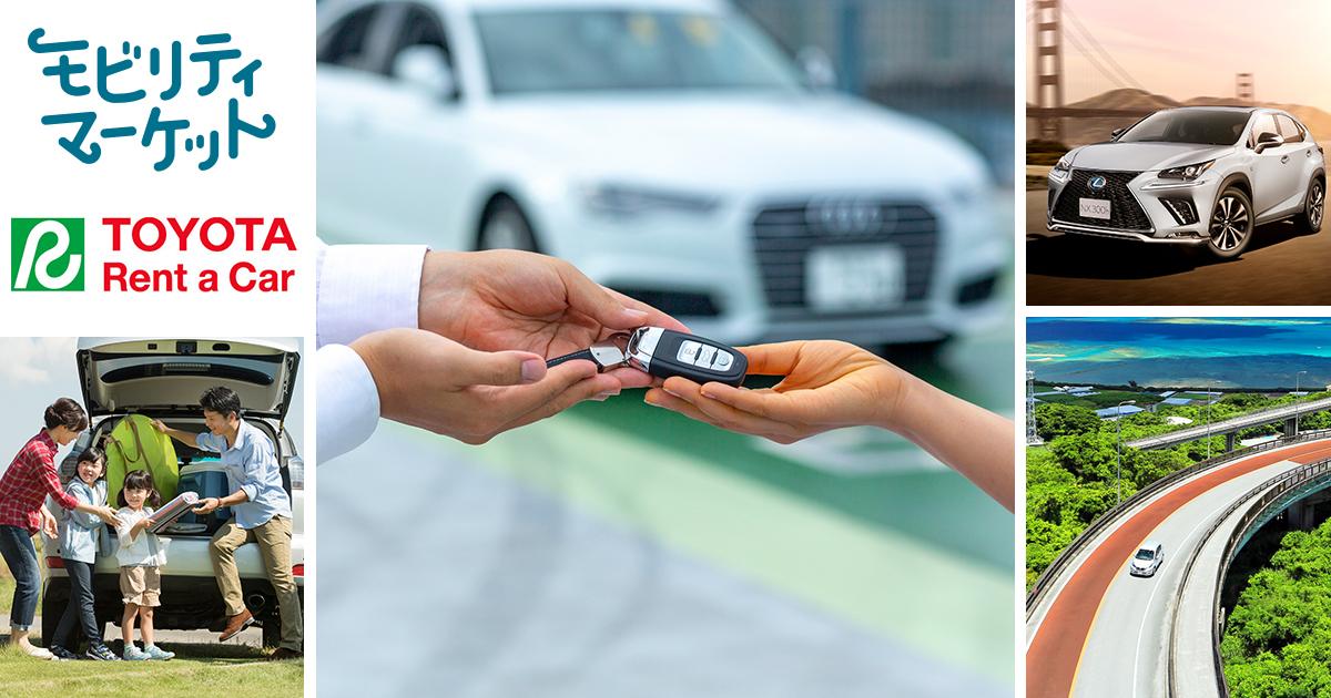 安全安心なトヨタ車を特別価格でレンタル!
