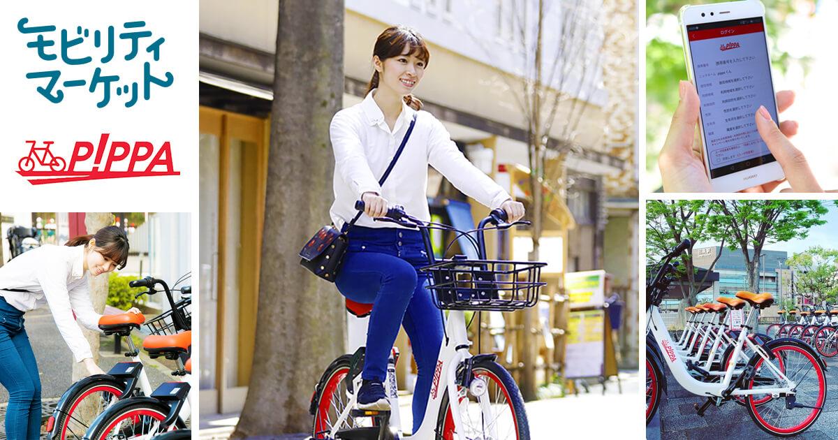 自転車を借りてスマートに移動!