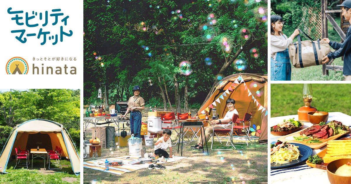 手ぶらで最高のキャンプ体験ができる!