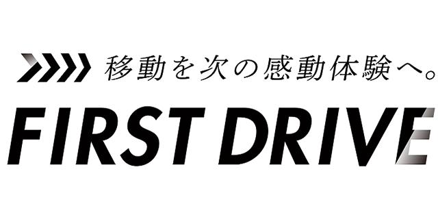 【広告】FIRST DRIVE