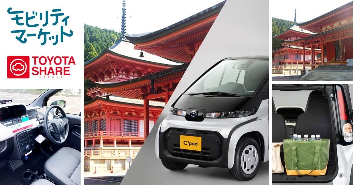 超小型電気自動車で比叡山をドライブ!