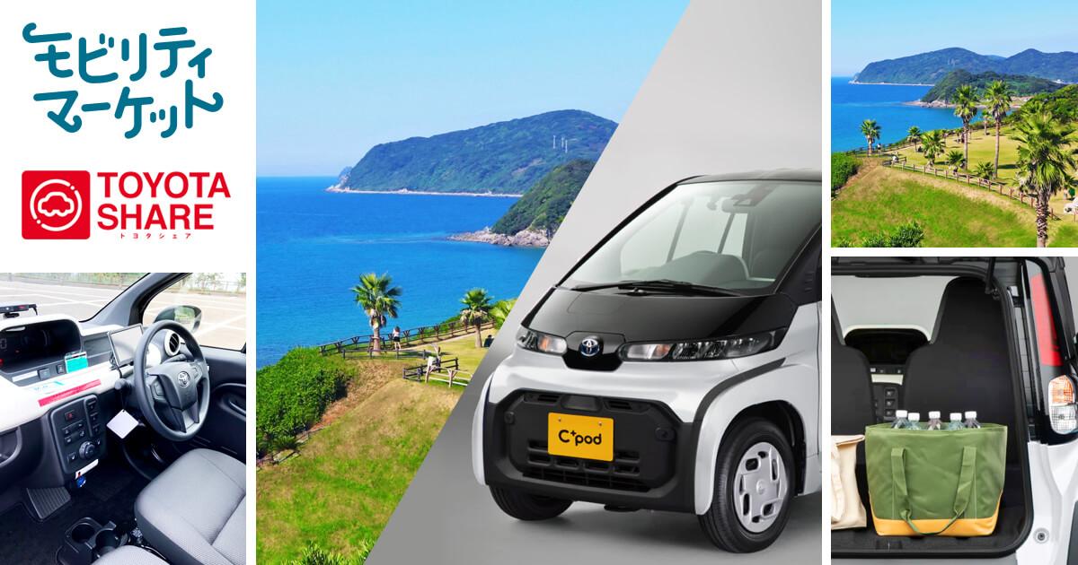 糸島の映えスポットを超小型電気自動車で巡る