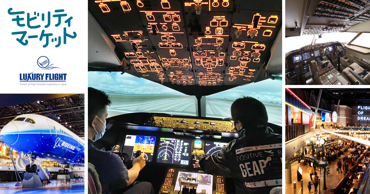 セントレア限定! ボーイング787の操縦体験