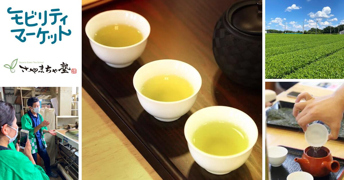 座学から試飲まで狭山茶を幅広く学ぶ