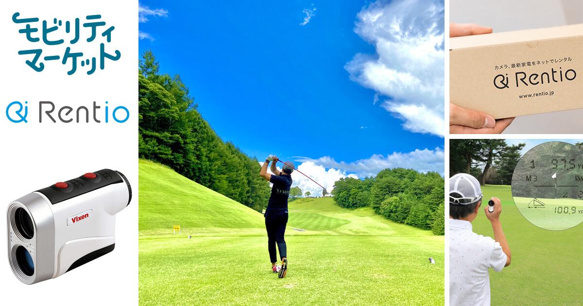 ゴルフアイテムをレンタルしてスコアアップ!