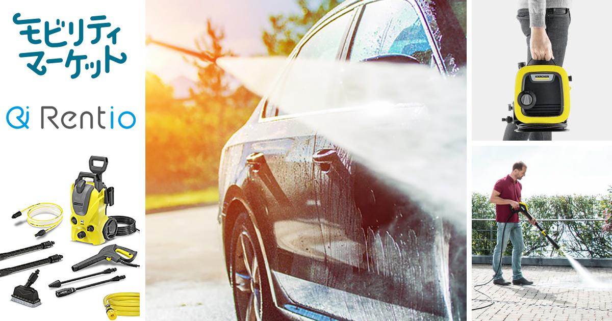 自宅での洗車ならレンタル高圧洗浄機がおすすめ